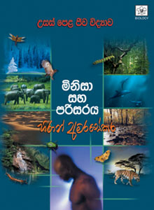 Man and Environment, book by Prof.Hiran Amarasekara