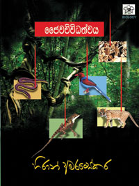 Biodiverstity book by Prof.Hiran Amarasekara